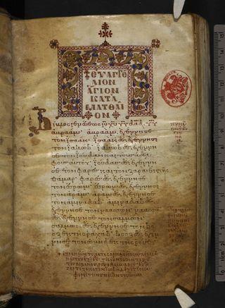 Image result for byzantine Greek manuscripts