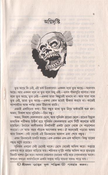 Endangered archives blog: Popular market books from Bengali