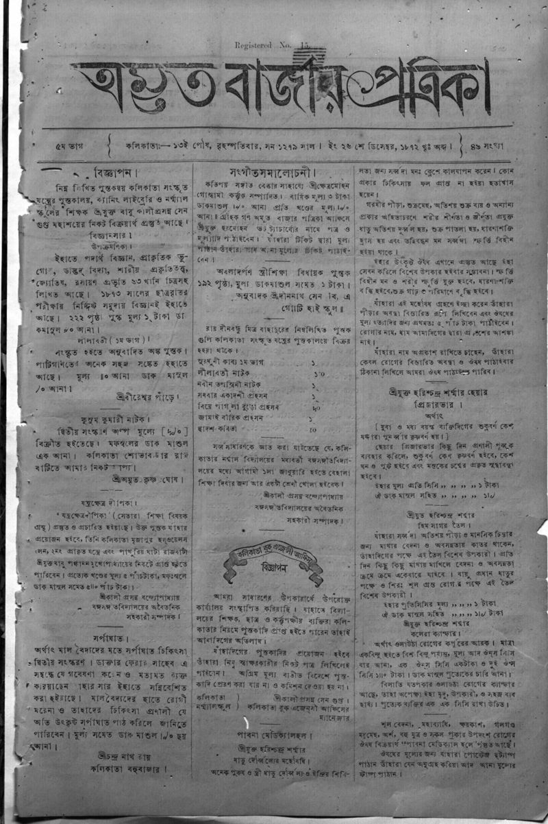 EAP262 Amrita Bazar Patrika Dec 1872 1
