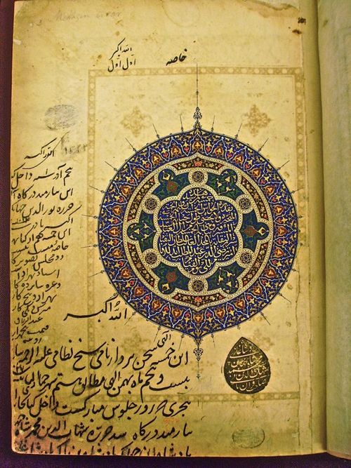 Folio 3r containing a shamsah, the classification, Shah Jahan's seal dated 1037 (1628) and inscriptions by Jahangir and Shah Jahan