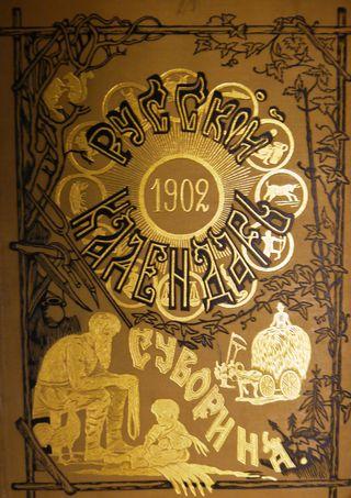 Russkii kalendar' 1902 - cover