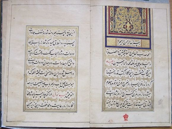 Or15599 Tuhfat al-muluk 1v-2r_720