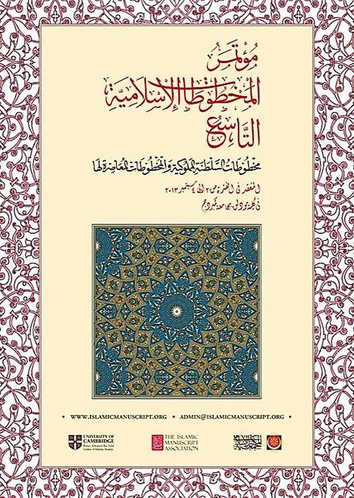 TIMA poster_Arabic