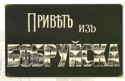 Bobruisk synagogues