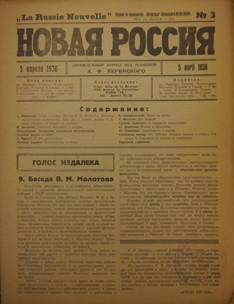 Émigré newspaper Novaia Rossia
