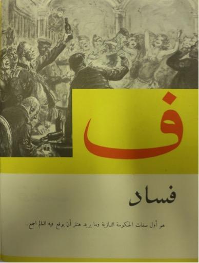 An A-Z of Arabic Propaganda - Asian and African studies blog