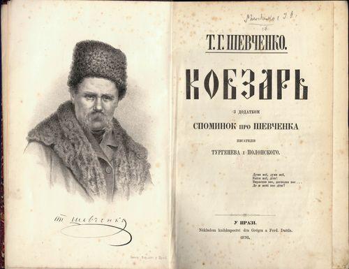 Image 4 - Kobzar