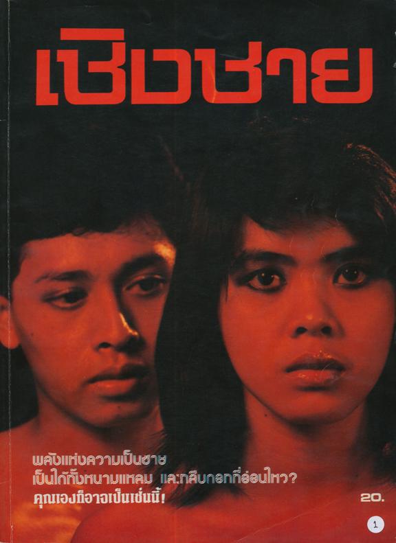 Anu-trp7662_cherngchai_1982_1_1_1_master