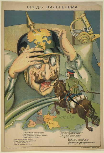 Russian WWI propaganda poster
