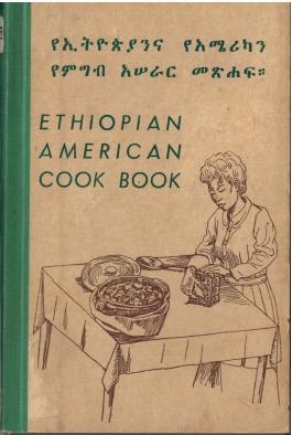 Us and ethio