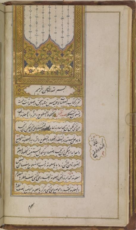 IO Islamic 1249