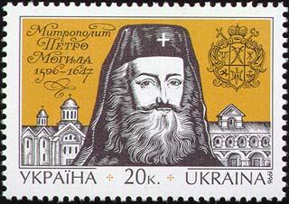 Petro_Mohyla_Stamp