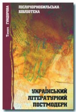 Hundorova2005_pislyachornobylska_biblioteka