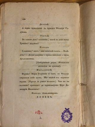 Boris Godunov-Lifar's stamp