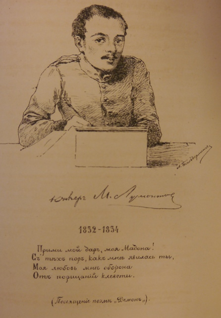 Lermontov portrait 11926.bb.17