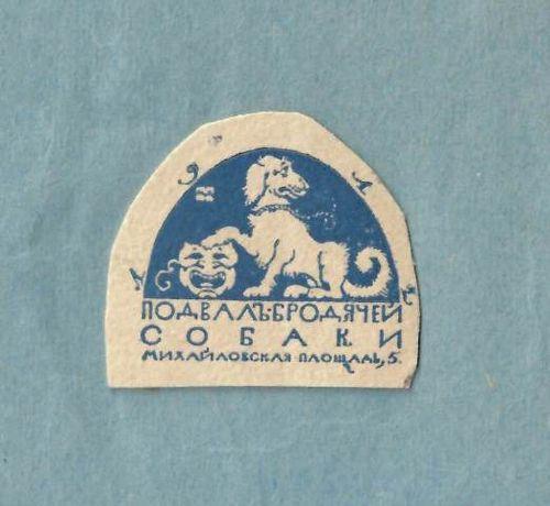 Image 1-Cup.410.f.519-Karsavinoi6