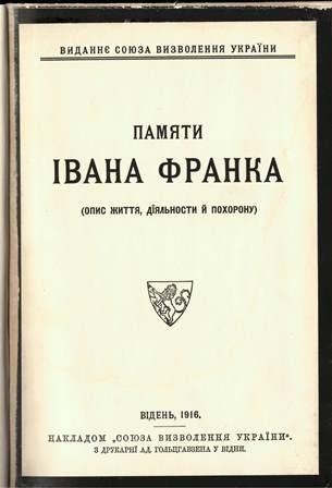 CoverPamiatyIvanaFranka