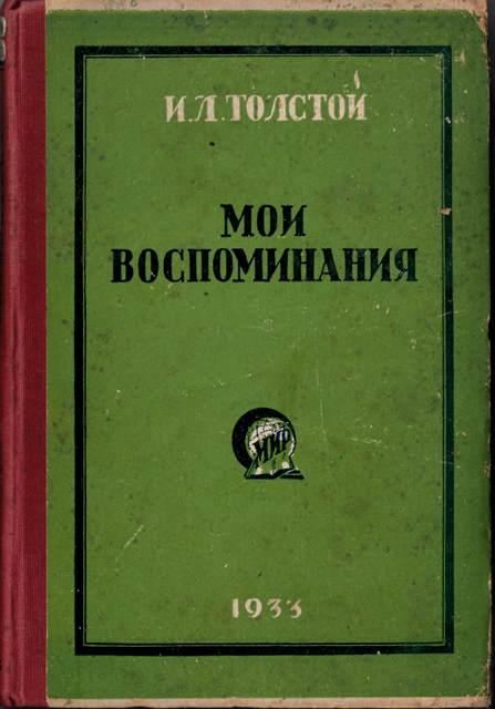 Ilya Tolstoy X.989-28774 cover